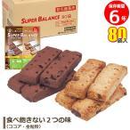 (非常食 保存食)スーパーバランス 6イヤーズ 80個入り 4571285550017
