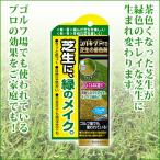 芝生 着色剤 シバキープPro芝生の着色剤 100ml 4903471309510
