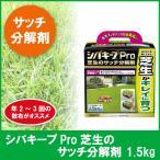 シバキープPro芝生のサッチ分解剤 1.5kg  4903471309602
