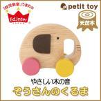 (7/7-7/9はポイント最大12%!) プチトイシリーズ エレファントカー 4941746813317 知育玩具