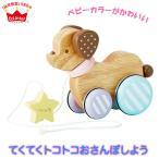 (7/7-7/9はポイント最大12%!) エド・インター Milky Toy Candy Puppy キャンディパピー 4941746819777 知育玩具 おもちゃ プルトイ 木製 出産祝い ベビー