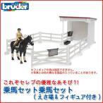 ブルーダー 乗馬セット(えさ場&フィギュア付き) 62521