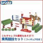 ブルーダー 乗馬競技セット(フィギュア付き 62530
