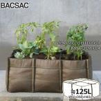 ショッピングプランター プランター 鉢 おしゃれ オシャレ 正規品 BACSAC(バックサック) CLASSIC OUTDOOR バックスクエア4 125L BC-401