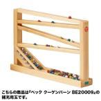 ベック 補充用クーゲンバーンの玉 BE20010(知育玩具)