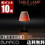 ブナコ インテリアランプ テーブルランプ BL-T562