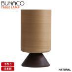 ブナコ インテリアランプ テーブルランプ BL-T652