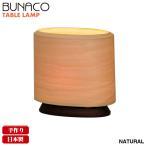 ブナコ インテリアランプ テーブルランプ BL-T653