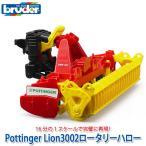 bruder ブルーダー Pottinger Lion3002ロータリーハロー BR02346 知育玩具 車のおもちゃ 子ども 誕生日プレゼント