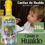 最高級オリーブオイル エキストラヴァージン Casitas de Hualdo カシータス・デ・ウアルド 250ml