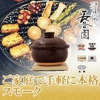 長谷園 伊賀焼 卓上燻製器 いぶしぎん  ミニ(チップ付き) CK-10
