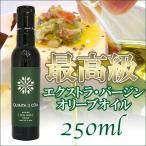 最高級オリーブオイル / キンタ・ド・コア / 250ml