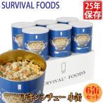 保存食 25年保存 サバイバルフーズ チキンシチュー 小缶 6缶セット