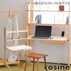 ショッピング学習机 cosine 学習机 ワークデスク DW-02NM