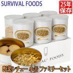 保存食 25年保存 サバイバルフーズ 野菜シチュー 小缶 ファミリーセット 6缶セット