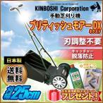 手動芝刈り機 キンボシ ブリティッシュモアーDX GFB-2500DX《プレゼント付》
