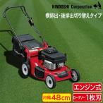 芝刈り機 キンボシ ニューラインモアー GSR-4800(芝刈機)