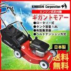 芝刈り機 キンボシ ギガントモアー GHD-5303R(芝刈機)