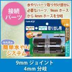 9mmジョイント 4mm分岐 GKJ106
