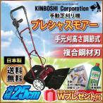 芝刈り機 キンボシ プレシャスモアー GPR-2500《プレゼント付》