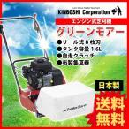 芝刈り機 キンボシ グリーンモアー GRM-3502(芝刈機)