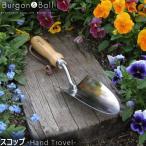 Burgon&Ball Hand Trowel ステンレススコップ GTH-SHTRHS