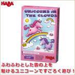 ハバ 雲の上のユニコーン HA301256