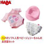 HABA ハバ ジュリーちゃんのお世話セット HA303725 赤ちゃん おもちゃ 人形 知育玩具 ままごと 1歳 2歳 3歳 クリスマスプレゼント 女の子 男の子