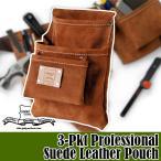 ヘリテージレザー 3-Pkt Professional Suede Leather Pouch 腰袋 HL583SP