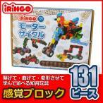 知育玩具 感覚ブロック アイリンゴ131ピース IR-131N