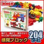 知育玩具 感覚ブロック アイリンゴ204ピース IR-204N