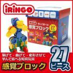 知育玩具 感覚ブロック アイリンゴ 27ピース IR-27N