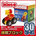 知育玩具 感覚ブロック アイリンゴ 30ピース IR-30N