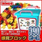 知育玩具 感覚ブロック アイリンゴ390ピース IR-390N