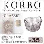 KORBO コルボ ワイヤーバスケット クラシック 35L KB-002