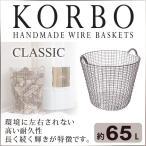 コルボ ワイヤーバスケット クラシック 65 KB-003