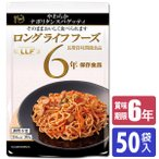 保存食 6年保存 LLF食品 やわらかナポリタンスパゲッティ 50個入 LLF-16
