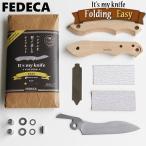 FEDECA(フェデカ) It's my knife Folding Easy ナイフ組み立てキット 折りたたみ M-201A-E