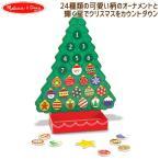 Melissa&Doug(メリッサ&ダグ) アドベントカレンダー カウントダウンクリスマス MD3571 知育玩具 おもちゃ 木のおもちゃ 木製