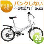 ショッピング自転車 ミムゴ 折り畳みノーパンク自転車 ACTIVE911 MG-TE206N