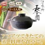 ショッピングIH対応 長谷園 伊賀焼 IH対応型ヘルシー蒸し鍋 「優」 黒釉 大 NC-23