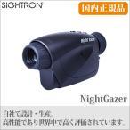 サイトロン NightGazer(ナイトゲイザー) 暗視スコープ