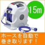 (株)タカギ 自動巻式ホースリールオーロラX2 R715FJC2
