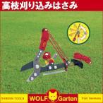 ウルフガルテン 高枝刈り込みはさみ RC-VM(剪定ばさみ)