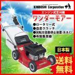 芝刈り機 キンボシ ワンダーモアー RCD-4801AL(芝刈機)