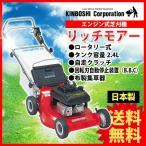 芝刈り機 キンボシ リッチモアー RCD-5301AL(芝刈機)