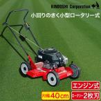 芝刈り機 キンボシ ロータリーモアー RS-4004(芝刈機)