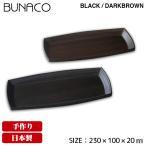 ブナコ 卓上トレー ペントレー square SB-P812 木製 木 ペン立て おしゃれ オフィス ペンスタンド 高級 ギフト