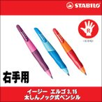 旧商品 スタビロ イージー エルゴ(太芯ノック式ペンシル)右手用 SB7892-001