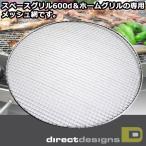 ダイレクトデザイン スペースグリル600d&ホームグリル専用メッシュ網